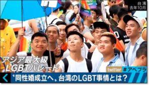台湾のLGBTパレード