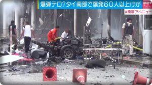 タイ南部、爆発テロ