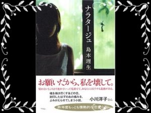 ナラタージュ、映画、恋愛小説