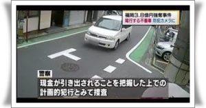 3億円事件、テレビ、ニュース