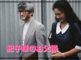 紀子様のお父様