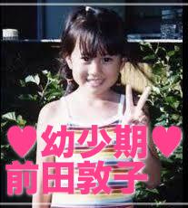 前田敦子の幼少期