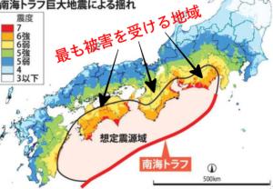 南海トラフ,被害地域,予想